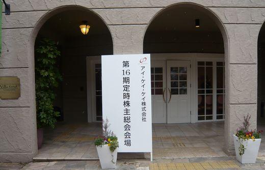 アイ・ケイ・ケイ2012年株主総会