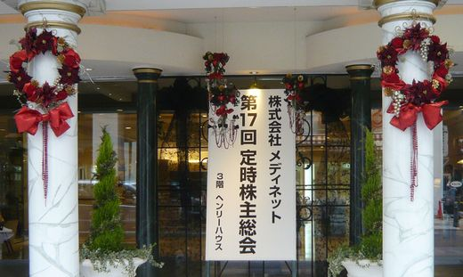 メディネット2012年株主総会