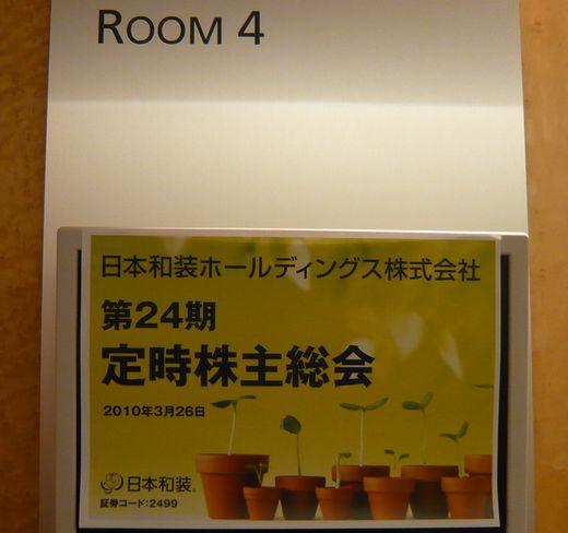 日本和装ホールディングス(2499)