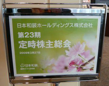 日本和装2009株主総会1