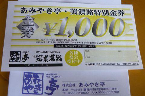 あみやき亭2012年株主総会