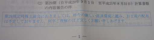 ビックカメラ株主総会
