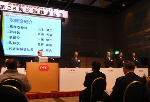 ペッパーフードサービス2011年株主総会お土産