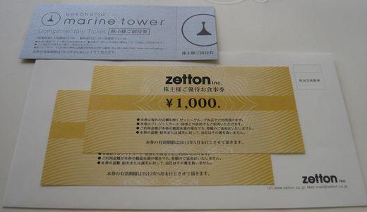 ゼットン2011年株主総会