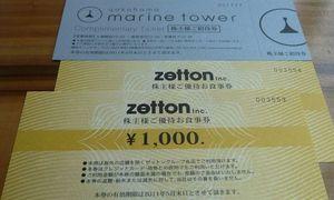 ゼットンzetton(3057)2010年株主総会