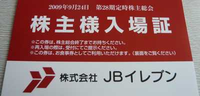 JBイレブンお土産