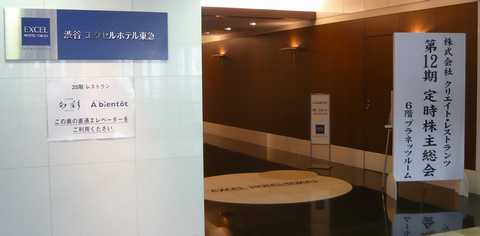 クリエイト・レストランツ株主総会