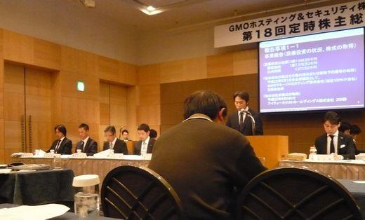 GMOクラウド(3788)株主総会