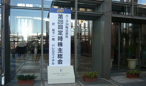 パーク24株主総会