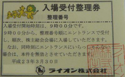 ライオン2011年株主総会