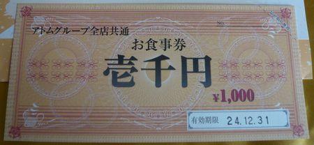 アトム2012年株主総会