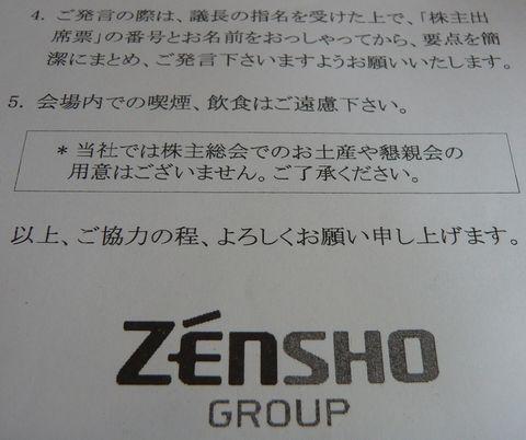 ゼンショー(7550)株主総会