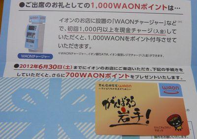 イオンAEON2012年株主総会