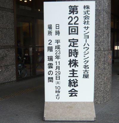 サンヨーハウジング名古屋2011年株主総会