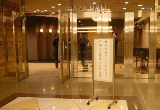 ランドビジネス(8944)株主総会