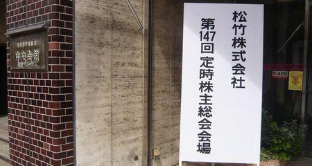 松竹2013年株主総会