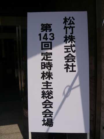 松竹株主総会