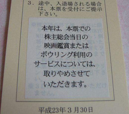 東急レクリエーション2011年株主総会