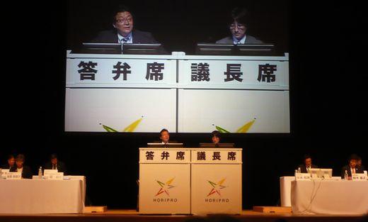 ホリプロ2011年株主総会