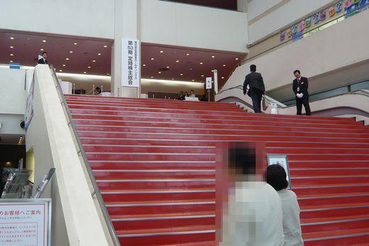 吉野家ホールディングス(9861)株主総会