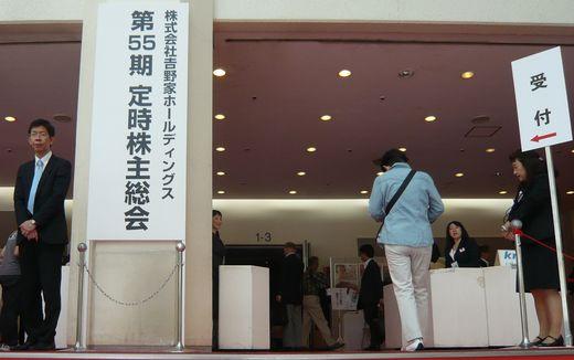 吉野家2012年株主総会