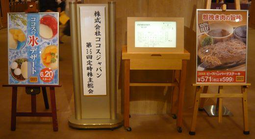 ココスジャパン株主総会2013年