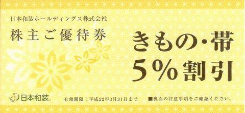 日本和装株主優待券1