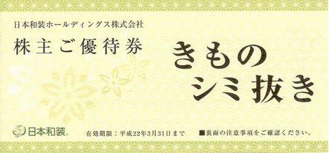日本和装株主優待券2