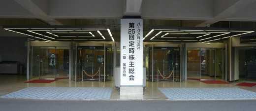 2010年1月株主総会