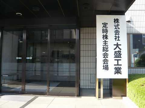 大盛工業(1844)株主総会