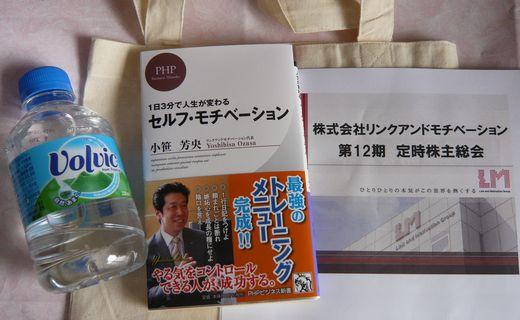 リンクアンドモチベーション2012年株主総会