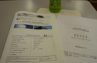 エプコ2012年株主総会