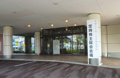 平安レイサービス(2344)株主総会