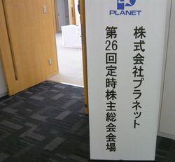 プラネット2011年株主総会
