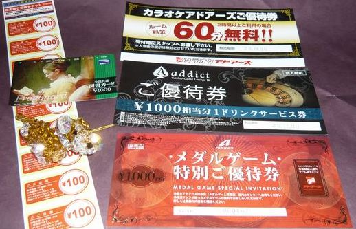 ネクストジャパン2011年株主総会