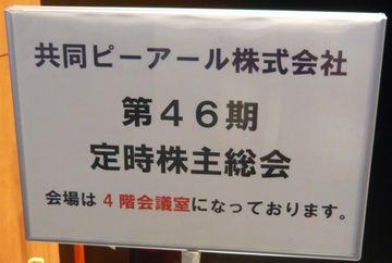 共同ピーアール(2436)株主総会