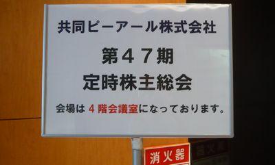 共同ピーアール2011年株主総会