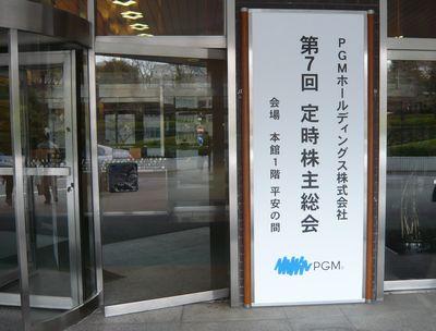 PGMホールディングス2011年株主総会