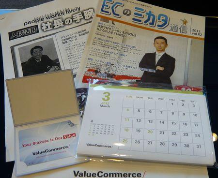 バリューコマース2012年株主総会