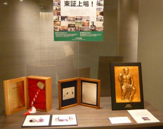 日本和装2012年株主総会