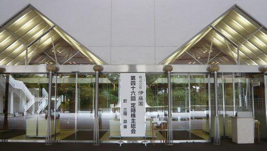 伊藤園2011年株主総会