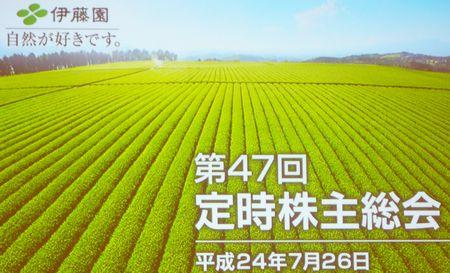 伊藤園2012年株主総会