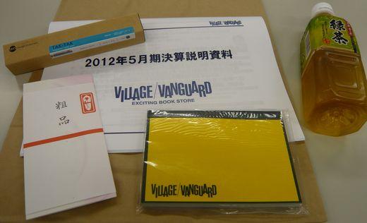 ヴィレッジヴァンガード2012年株主総会