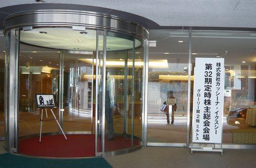 カッシーナ・イクスシー2011年株主総会