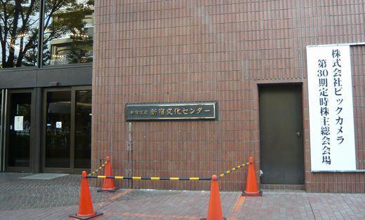 ビックカメラ(3048)株主総会