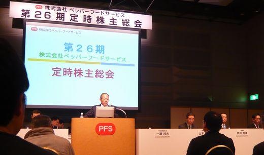 2011年3月株主総会
