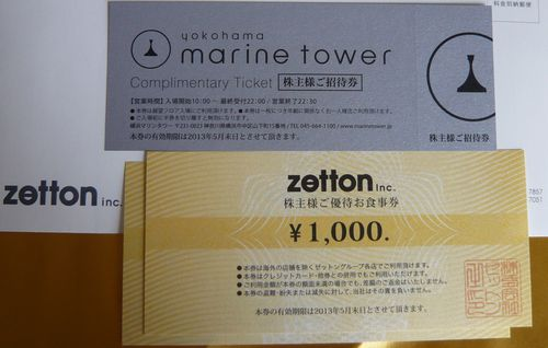 ゼットンzetton2012年株主総会