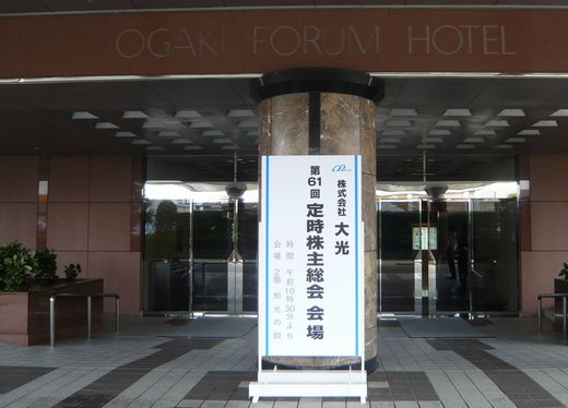 大光2011年株主総会