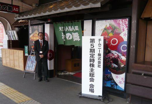 チムニー株主総会