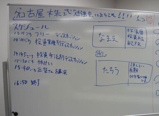名古屋株式投資勉強会